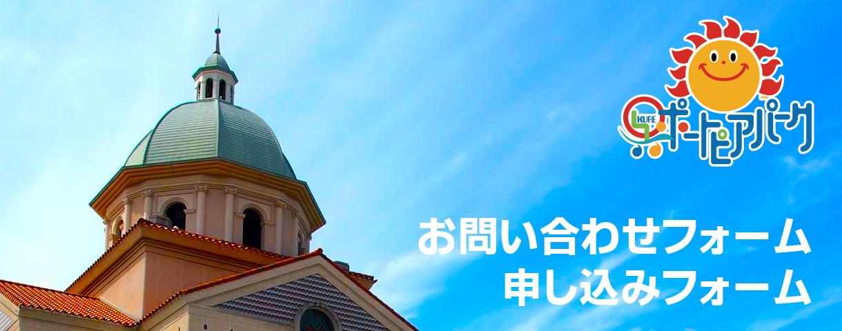 呉ポートピアパークCF